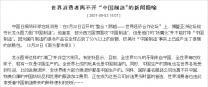 """中언론 """"전세계 소비자는 중국산 없이 살수없다"""""""