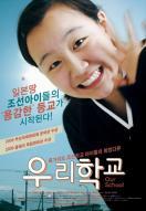 南·北·日대학생 '재일코리안' 영화 만든다