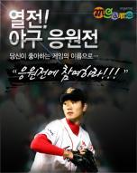 엠게임, SK와이번스와 한국 야구 응원전