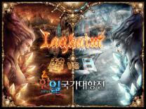 '라그하임' 모의 韓日 국가 대항전 실시