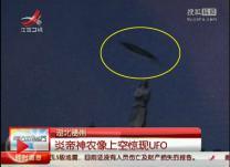 휴대전화로 찍은 선명한 '검은색 UFO' 중국서 포착