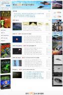 UFO전문가 서종한 '한국UFO조사분석센터' 웹사이트 오픈