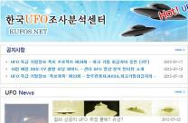 한국UFO조사분석센터, 새달 텔레파시로 UFO 부른다