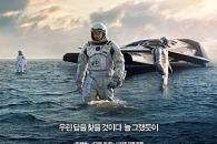 '인터스텔라' 놀란 감독과 배우 인터뷰 Q & A