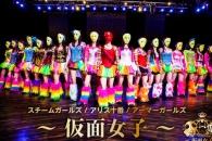 일본 '오리콘 1위' 아이돌 카멘죠시 '성접대' 의혹