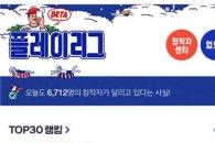 POOP TV, 참신한 한글날 캠페인으로 '플레이리그' 1위