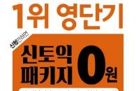 토익 유형 변경 신토익 대비! 영단기 신토익 패키지 신청자 전원 '0원'