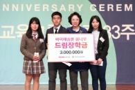 파고다교육그룹 박경실 회장, 바이애슬론 꿈나무들에 장학금 전달