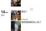 中남성, 살해장면 SNS생중계…경악에 빠진 중국