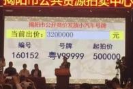 자동차 번호판 가격 '5억5000만원' …사상 최고액