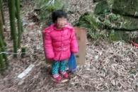 딸을 대나무에 묶어놓고 버린 아빠…이유는?