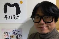 신간 그림책 '상자 속 요술 고양이' 출간… '독거노인∙길고양이' 묘사