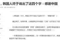 """결국 한국인 입에서 나온 네 글자 """"고마워요 중국""""?"""