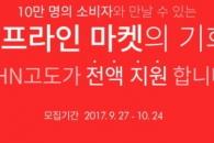 NHN고도, 'Mega Show' 참여 프로젝트로 온라인 쇼핑몰 창업자 지원 나선다