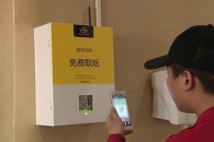 [여기는 중국] 화장실 '침입'한 中 첨단기술…10분 넘으면 경고음까지