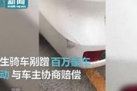 """[여기는 중국] 억대 차량 긁은 학생에 차주가 요구한 건 """"조심하라"""" 말 한마디"""