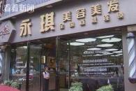 [여기는 중국] 中미용실서 1년 여 만에 2억 넘게 쓴 여자, 뭐 했길래?