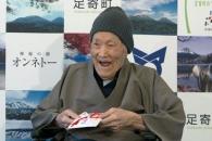 '단 음식' 즐기는 세계 최고령 日 할아버지, 113세 생일 맞았다