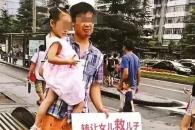 [여기는 중국] 백혈병 아들 살리려 '쌍둥이 딸' 팔려 한 부부