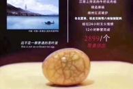 [여기는 중국] 中호텔서 판매되는 47만원짜리 삶은 달걀 논란