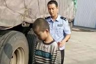 [여기는 중국] 트럭 밑에 숨어 1000km 이동한 가출 소년의 사연